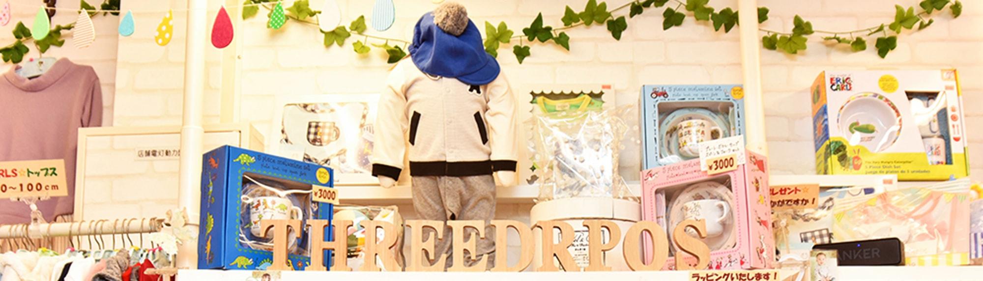 31a3da5e8843b 人形町で子供服を購入するなら「THREEDROPS」へ!